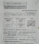 001-nennkinn-1.jpg