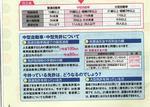 0011-chuugata-2.jpg