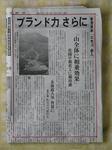 011-niseko.jpg
