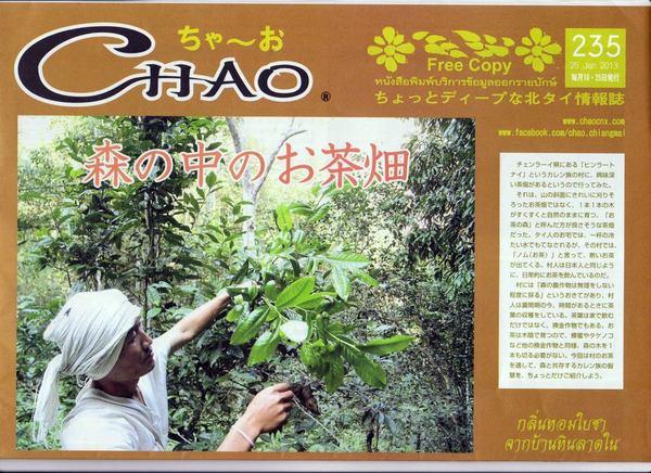 0131-CHAO.jpg