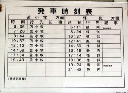 1023-jikoku.jpg