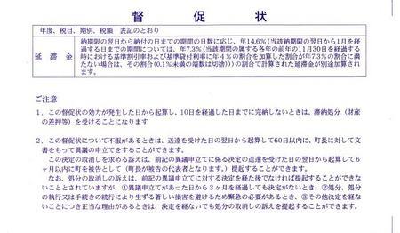 1028-tokusokujyou.jpg