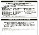 527-chuuijikou.jpg