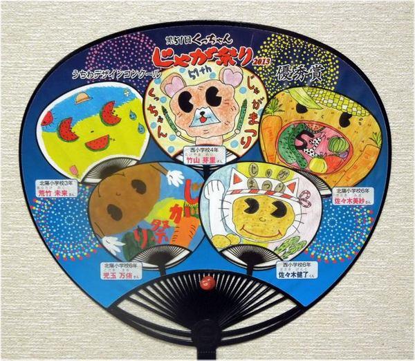 804-uchiwa-ura.jpg