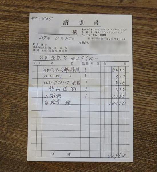 825-seikyuusho-3.jpg