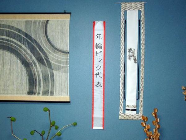 925-tasuki.jpg