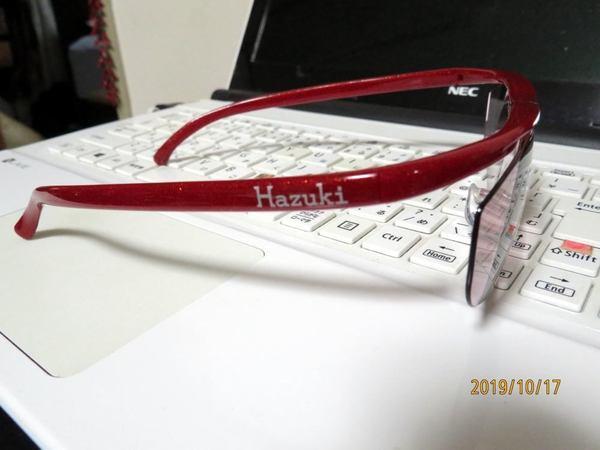 hazuki-2.jpg