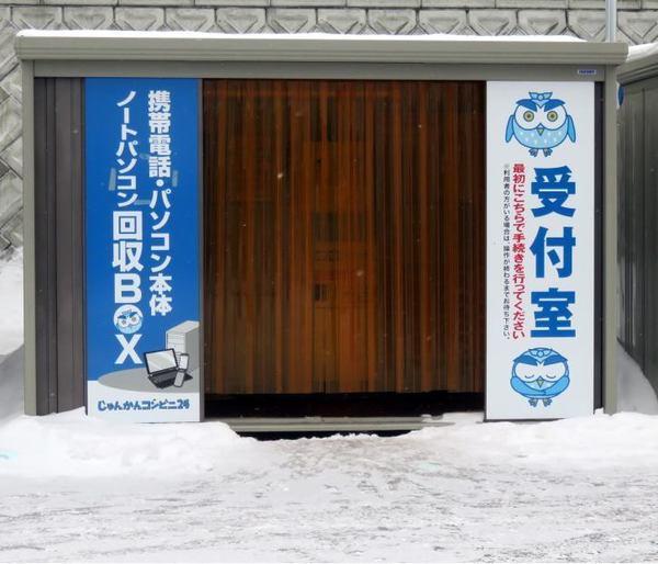 kaishuu-3.jpg
