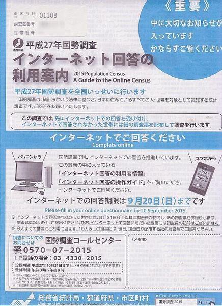 kokusei-net.jpg