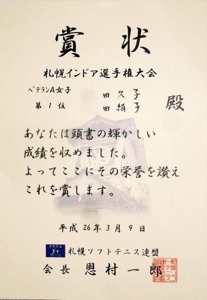 yuushou-2.jpg