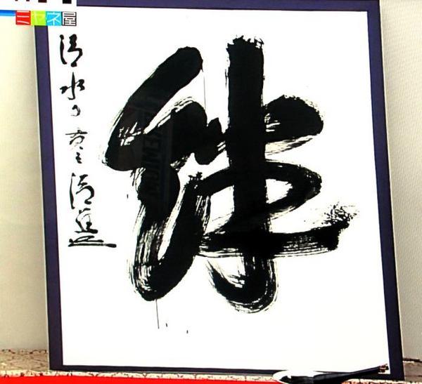 1212-kizuna.jpg