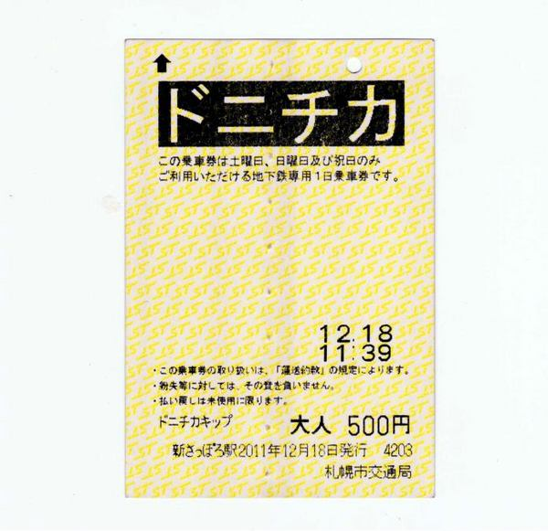 1218-donichika.jpg